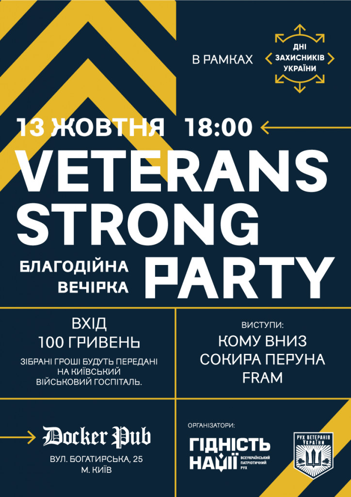 ЯК ЦЕ БУЛО: 2019.10.13. Veterans strong party. Docker pub, Київ