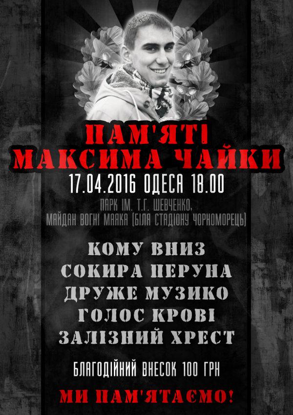 Напрохання родини загиблого Героя Максима Чайки мизмушені скасувати меморіальний концерт вйого пам'ять вОдесі