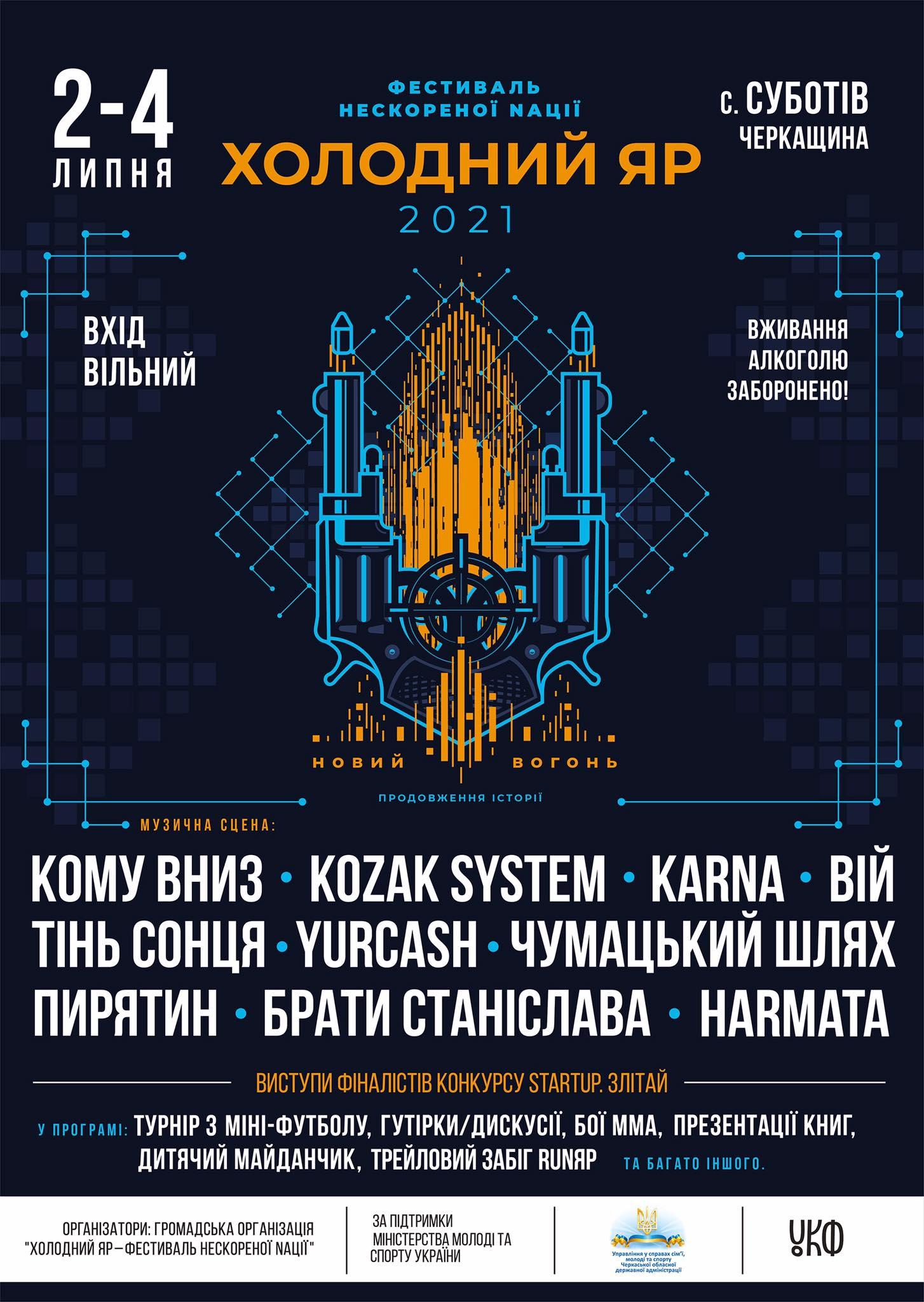 Фестиваль нескореної Nації Холодний Яр 2021