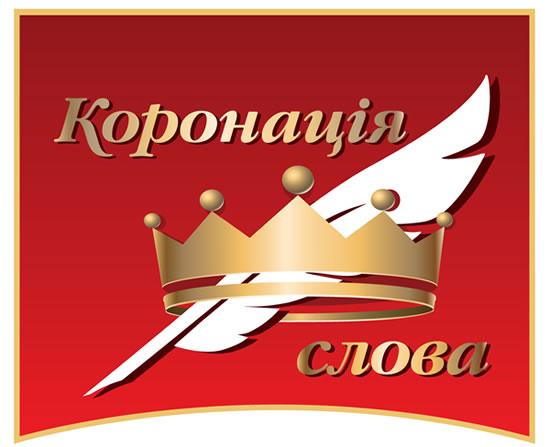 ЯК ЦЕ БУЛО: 2013.06.13. Церемонія «Коронація слова-2013», «Акко Інтернешнл», парк Пушкіна, Київ