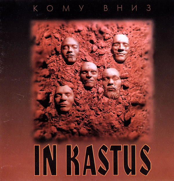 In Kastus, 1996, CD