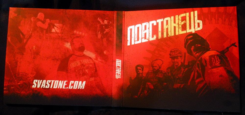 Купуй CD+DVD «Повстанець», 2016!