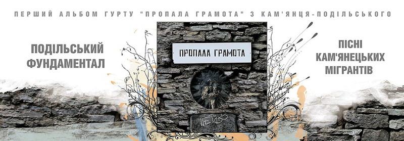 25 серпня на фестивалі Підкамінь-2007 людство вперше почуло пісню «Шлях до Небесної України»... [MP3]